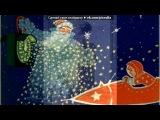 «Для новогоднего клипа» под музыку Юля Савичева - Новый год. Picrolla