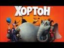 Мультфильм Хортон (2008) HD Лицензия онлайн мульт очень клевый супер мультик